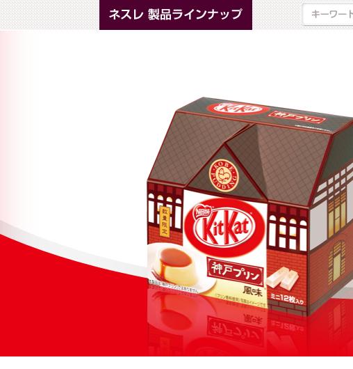 Online Car Auction >> Kobe Caramel Pudding KitKat [NPPP00012] | Japan Order